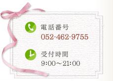電話番号052-462-9755|受付時間9:00~21:00
