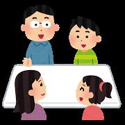 家族会議kazoku_kaigi