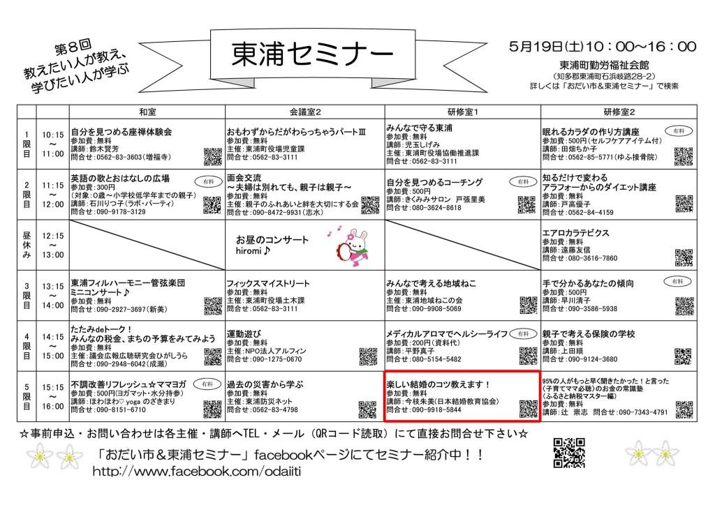 東浦セミナープログラム