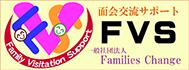 日本ファミリービジテーションサポートセンター