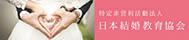 日本結婚教育協会